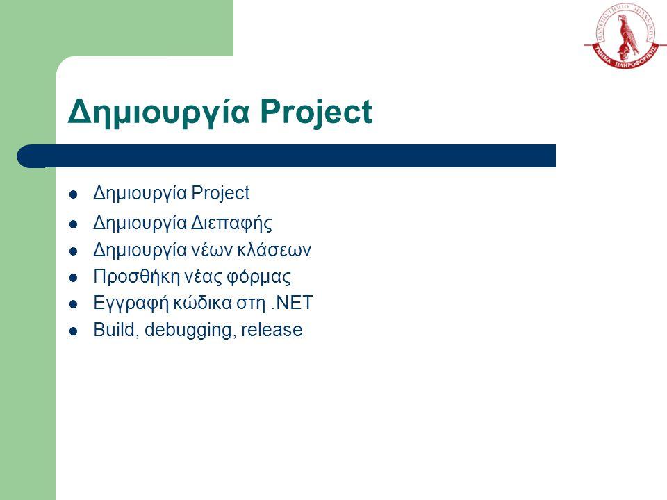 Δημιουργία Project Δημιουργία Διεπαφής Δημιουργία νέων κλάσεων Προσθήκη νέας φόρμας Εγγραφή κώδικα στη.NET Build, debugging, release