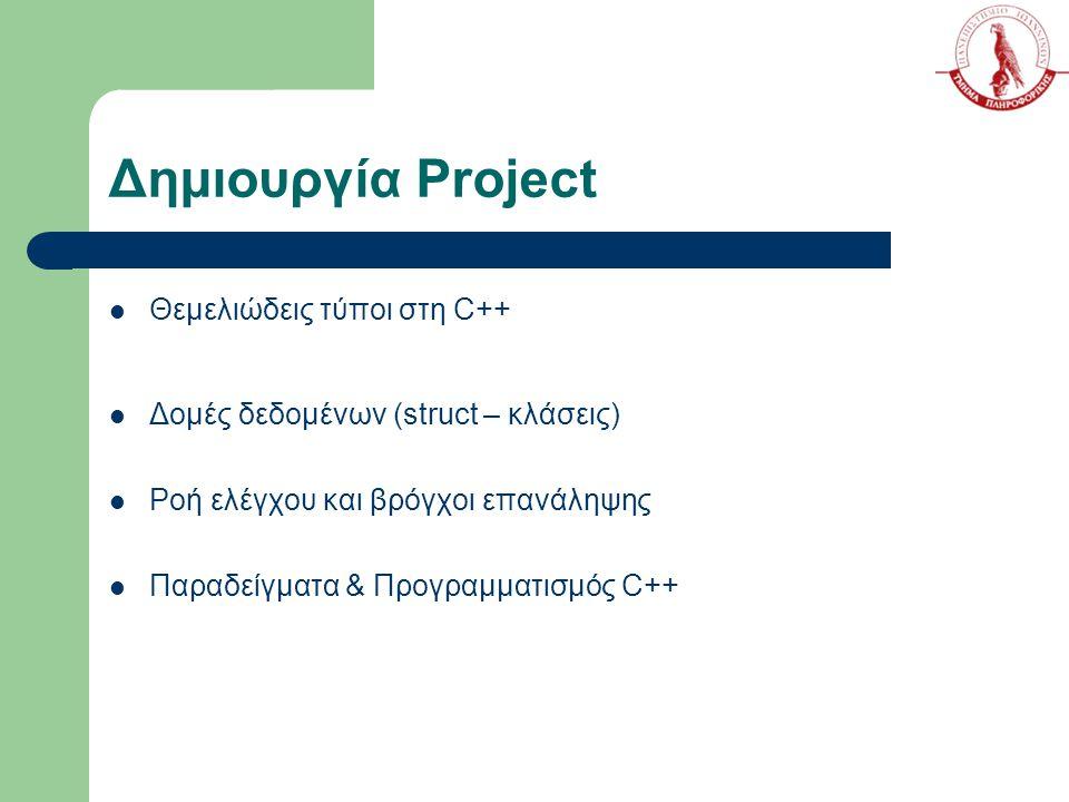 Δημιουργία Project Θεμελιώδεις τύποι στη C++ Δομές δεδομένων (struct – κλάσεις) Ροή ελέγχου και βρόγχοι επανάληψης Παραδείγματα & Προγραμματισμός C++