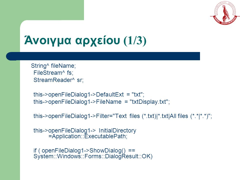 Άνοιγμα αρχείου (1/3) String^ fileName; FileStream^ fs; StreamReader^ sr; this->openFileDialog1->DefaultExt =