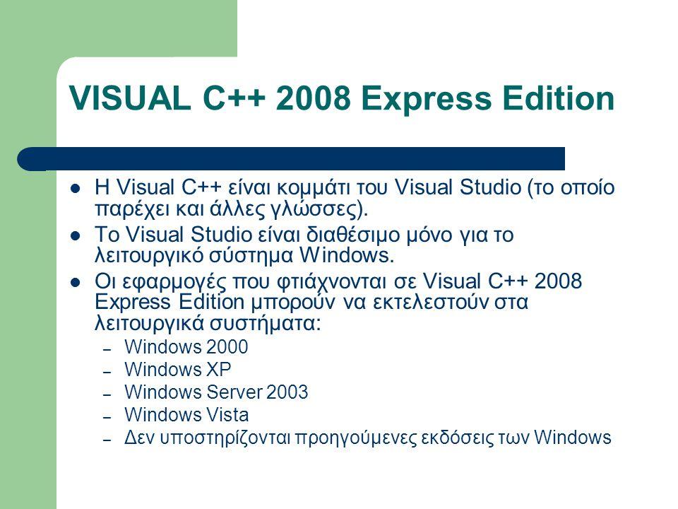 VISUAL C++ 2008 Express Edition Η Visual C++ είναι κομμάτι του Visual Studio (το οποίο παρέχει και άλλες γλώσσες). Το Visual Studio είναι διαθέσιμο μό