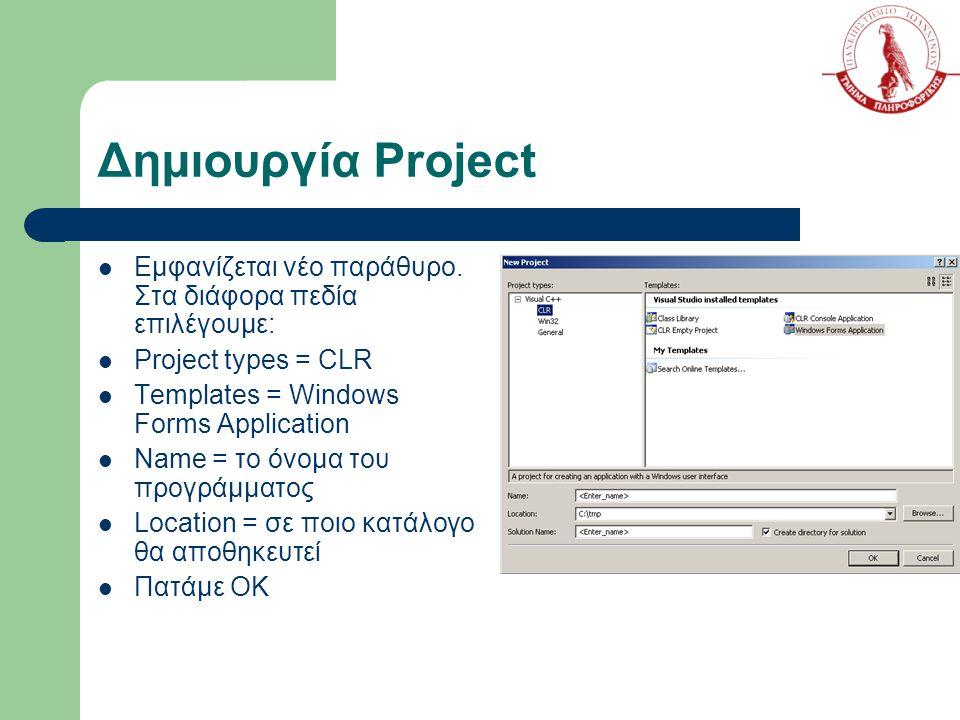 Δημιουργία Project Εμφανίζεται νέο παράθυρο. Στα διάφορα πεδία επιλέγουμε: Project types = CLR Templates = Windows Forms Application Name = το όνομα τ
