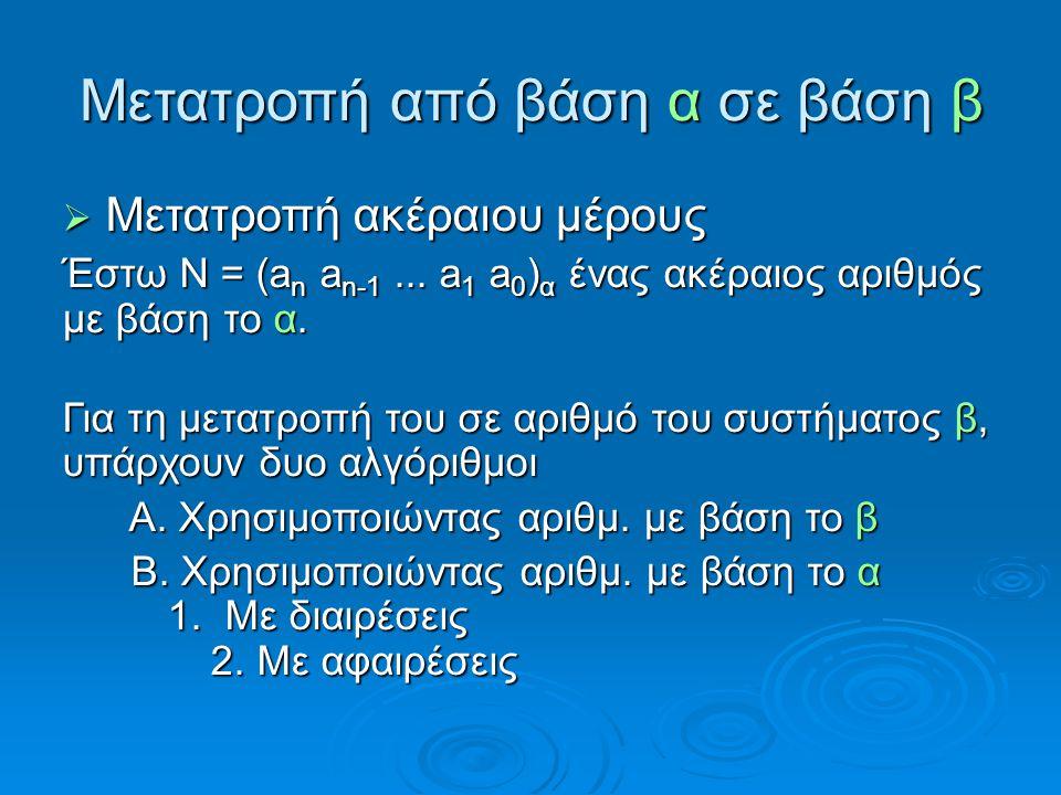 Μετατροπή από βάση α σε βάση β  Μετατροπή ακέραιου μέρους Έστω Ν = (a n a n-1...