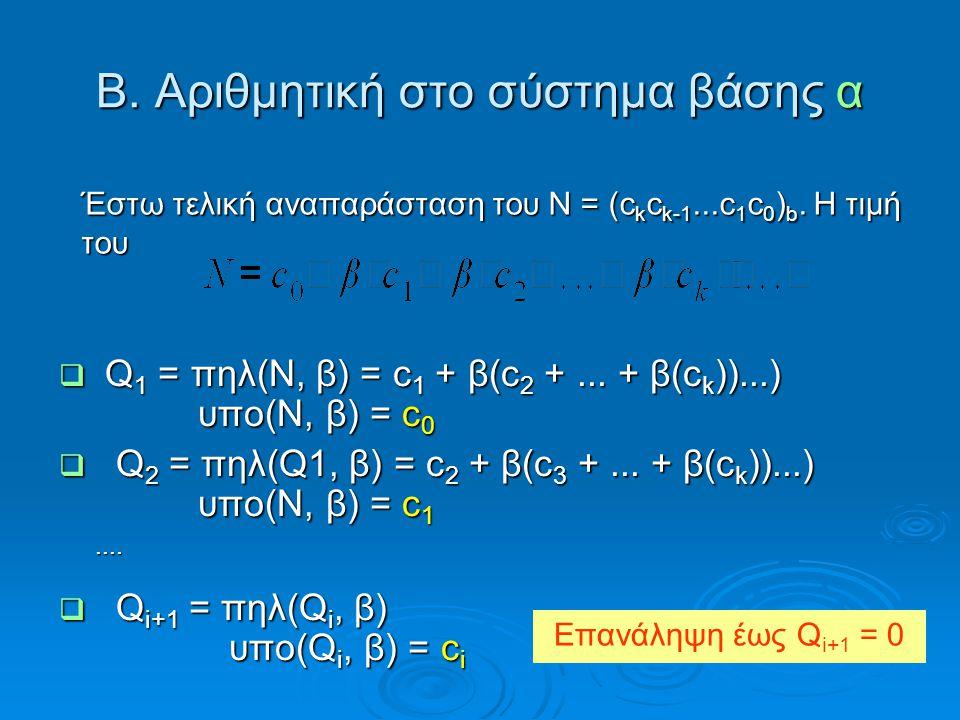 Β. Αριθμητική στο σύστημα βάσης α  Q 1 = πηλ(Ν, β) = c 1 + β(c 2 +... + β(c k ))...) υπο(Ν, β) = c 0  Q 2 = πηλ(Q1, β) = c 2 + β(c 3 +... + β(c k ))