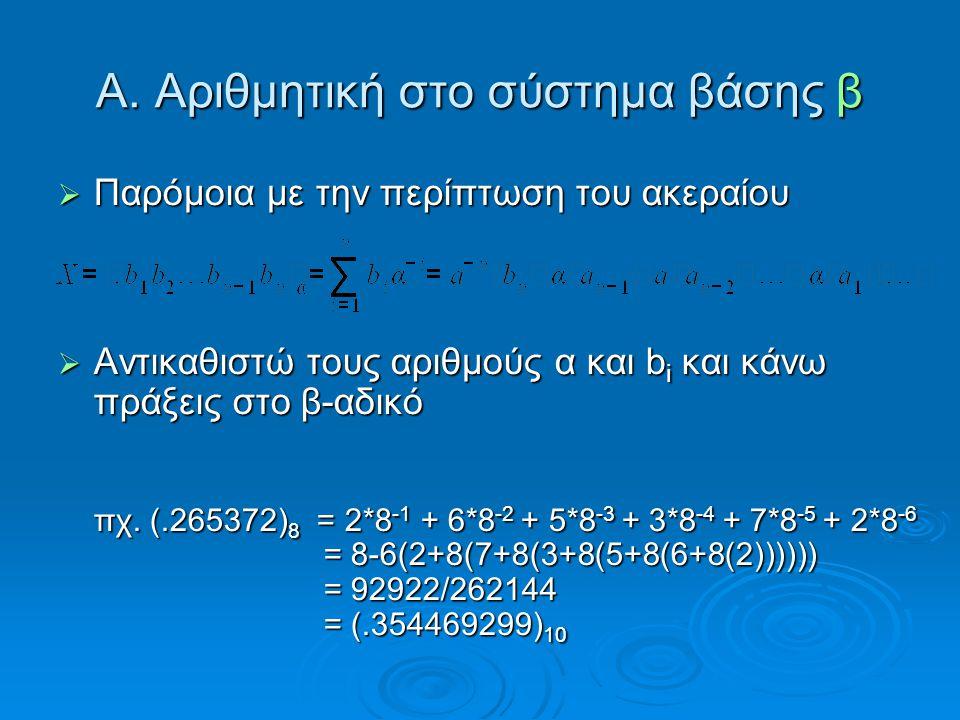Α. Αριθμητική στο σύστημα βάσης β  Παρόμοια με την περίπτωση του ακεραίου  Αντικαθιστώ τους αριθμούς α και b i και κάνω πράξεις στο β-αδικό πχ. (.26