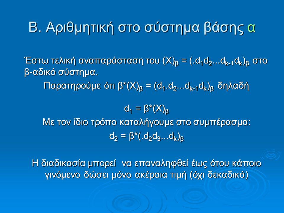 Β. Αριθμητική στο σύστημα βάσης α Έστω τελική αναπαράσταση του (X) β = (.d 1 d 2...d k-1 d k ) β στο β-αδικό σύστημα. Παρατηρούμε ότι β*(Χ) β = (d 1.d
