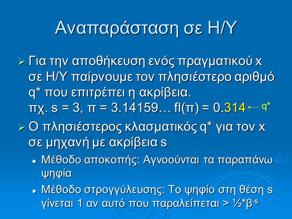 Αναπαράσταση σε Η/Υ  Για την αποθήκευση ενός πραγματικού x σε Η/Υ παίρνουμε τον πλησιέστερο αριθμό q* που επιτρέπει η ακρίβεια. πχ. s = 3, π = 3.1415