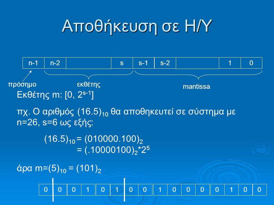 Αποθήκευση σε Η/Υ n-1n-2ss-1s-210 πρόσημοεκθέτης mantissa Εκθέτης m: [0, 2 s-1 ] πχ.