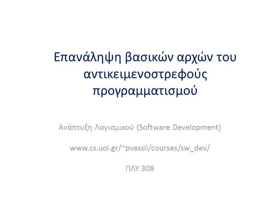 Επανάληψη βασικών αρχών του αντικειμενοστρεφούς προγραμματισμού Ανάπτυξη Λογισμικού (Software Development) www.cs.uoi.gr/~pvassil/courses/sw_dev/ ΠΛΥ