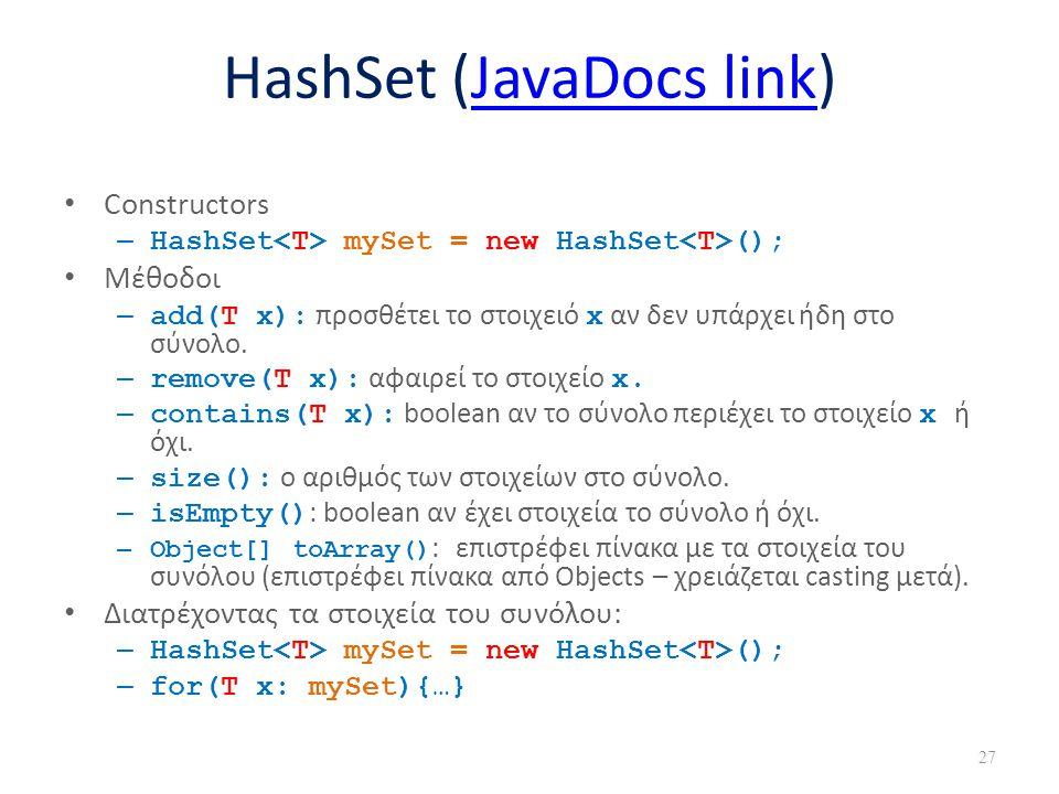 HashSet (JavaDocs link)JavaDocs link Constructors – HashSet mySet = new HashSet (); Μέθοδοι – add(T x): προσθέτει το στοιχειό x αν δεν υπάρχει ήδη στο