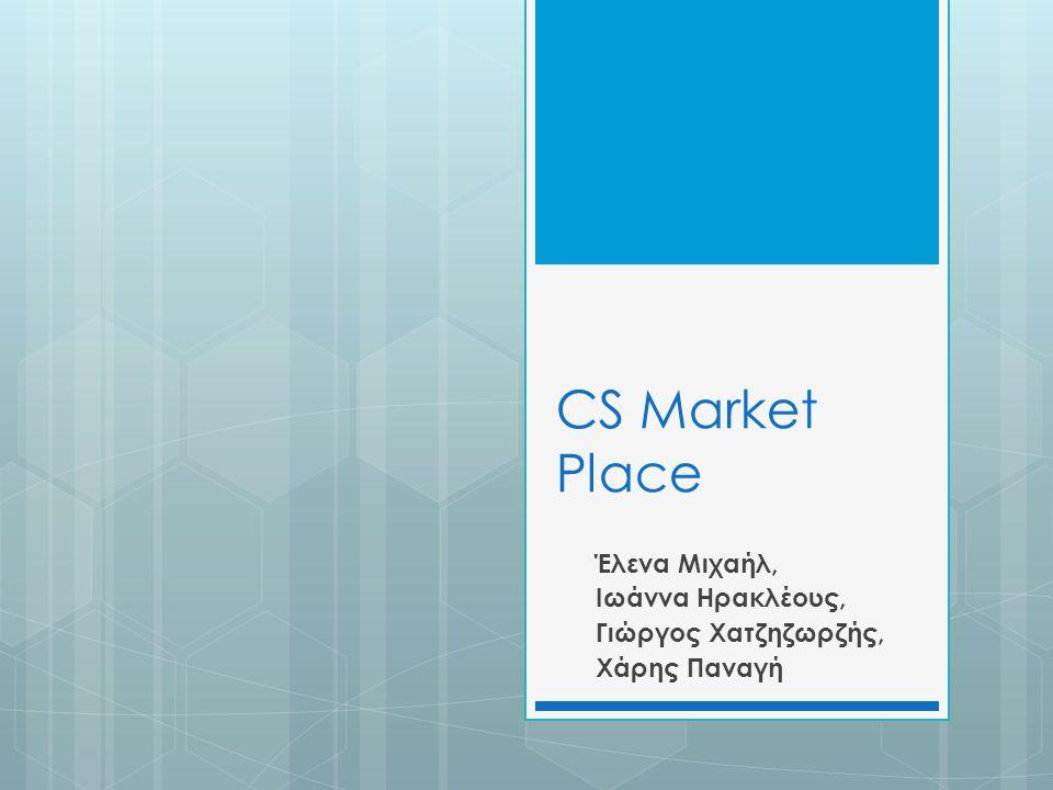 CS Market Place Έλενα Μιχαήλ, Ιωάννα Ηρακλέους, Γιώργος Χατζηζωρζής, Χάρης Παναγή