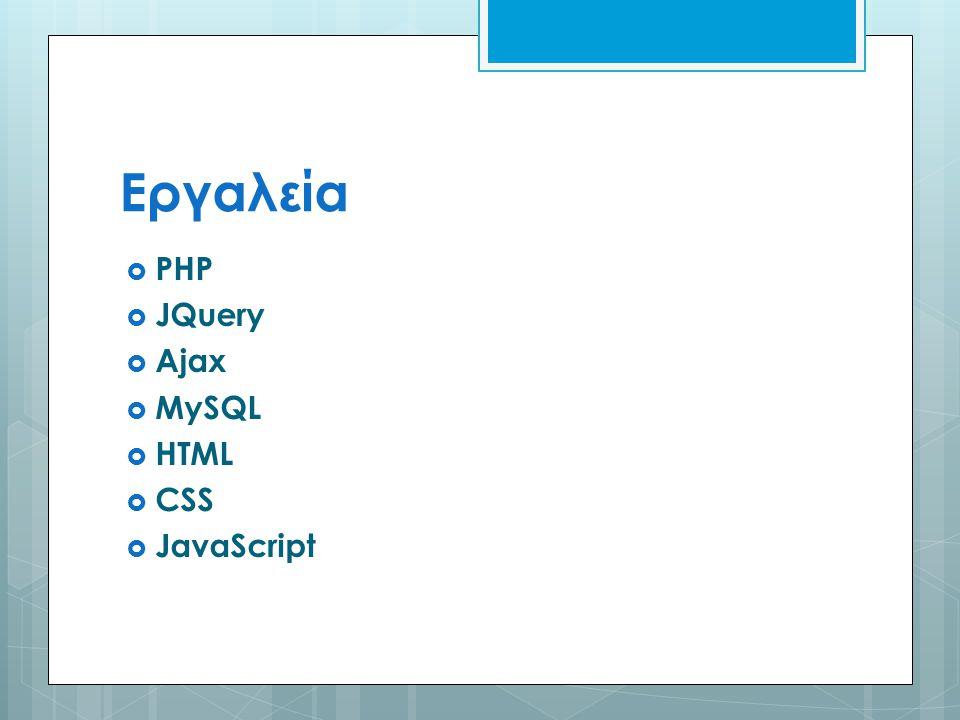Εργαλεία  PHP  JQuery  Ajax  MySQL  HTML  CSS  JavaScript
