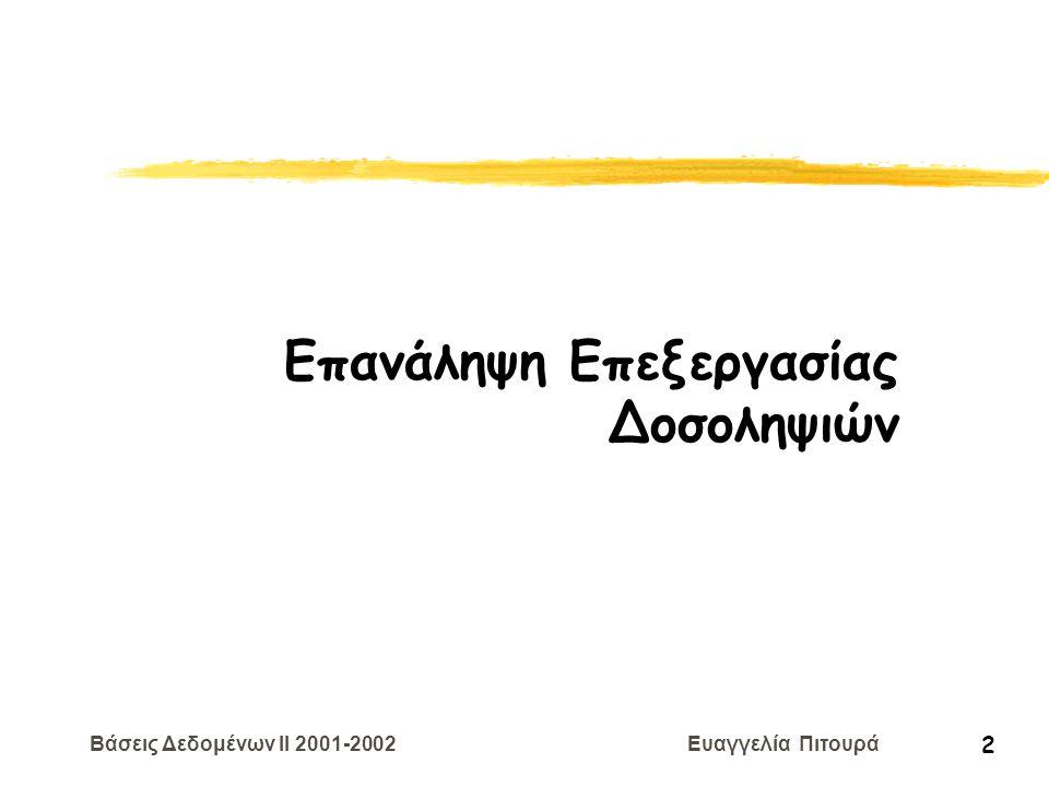 Βάσεις Δεδομένων II 2001-2002 Ευαγγελία Πιτουρά 2 Επανάληψη Επεξεργασίας Δοσοληψιών