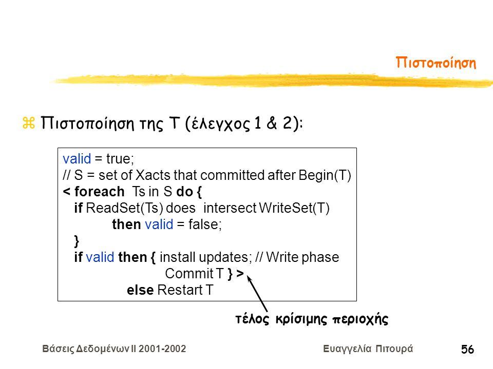 Βάσεις Δεδομένων II 2001-2002 Ευαγγελία Πιτουρά 56 Πιστοποίηση zΠιστοποίηση της T (έλεγχος 1 & 2): valid = true; // S = set of Xacts that committed af