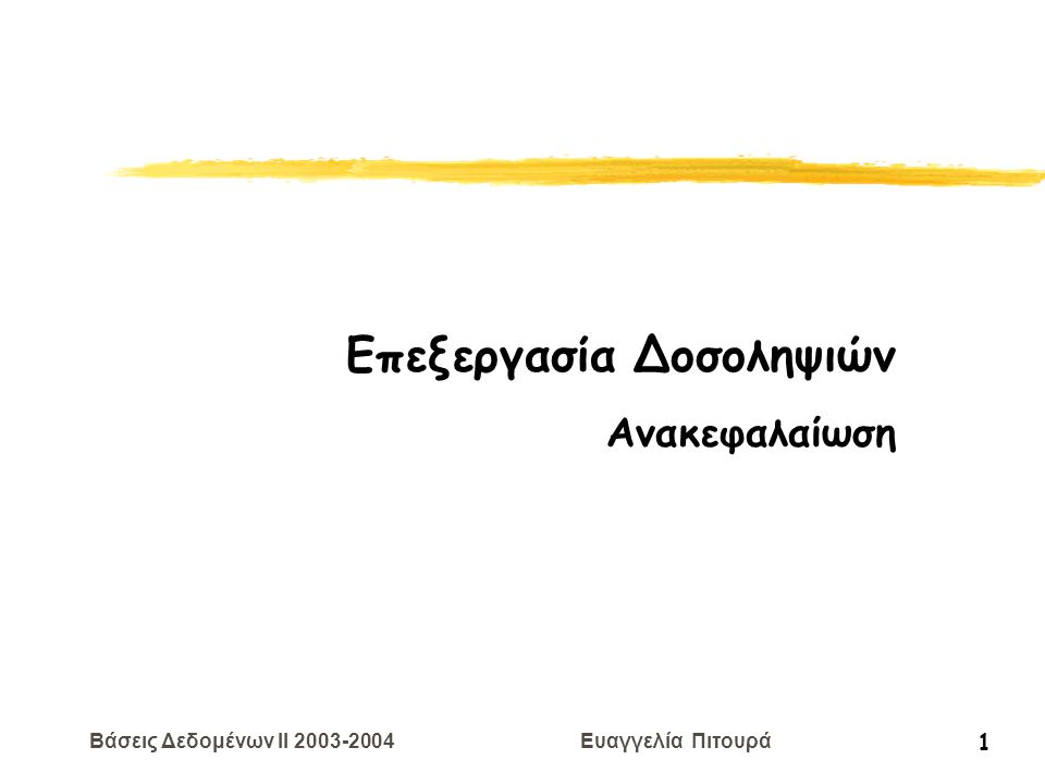 Βάσεις Δεδομένων II 2003-2004 Ευαγγελία Πιτουρά 1 Επεξεργασία Δοσοληψιών Ανακεφαλαίωση