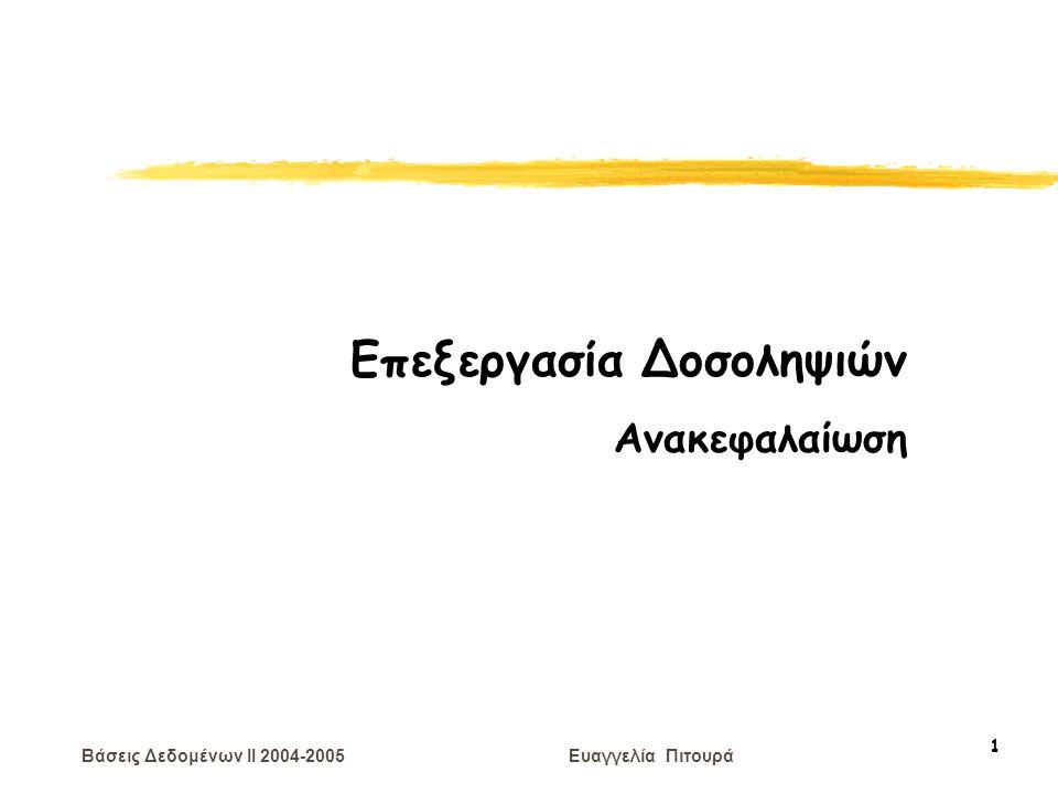 Βάσεις Δεδομένων II 2004-2005 Ευαγγελία Πιτουρά 1 Επεξεργασία Δοσοληψιών Ανακεφαλαίωση