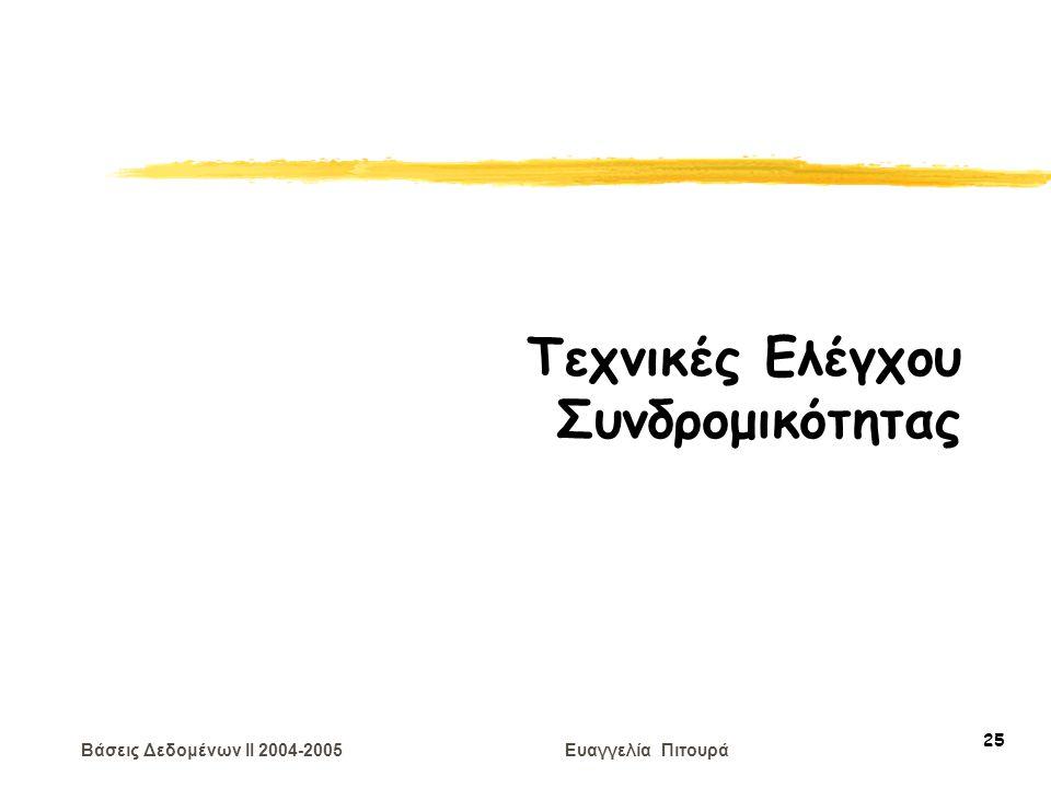 Βάσεις Δεδομένων II 2004-2005 Ευαγγελία Πιτουρά 25 Τεχνικές Ελέγχου Συνδρομικότητας
