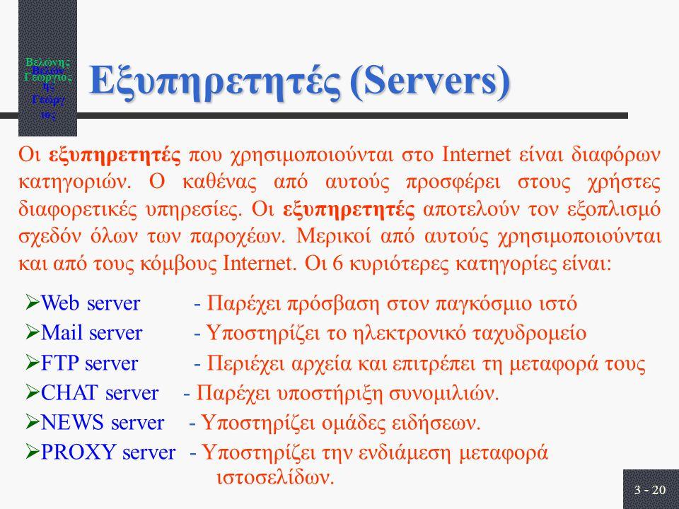 Βελώνης Γεώργιος 3 - 20 Εξυπηρετητές (Servers) Οι εξυπηρετητές που χρησιμοποιούνται στο Internet είναι διαφόρων κατηγοριών.