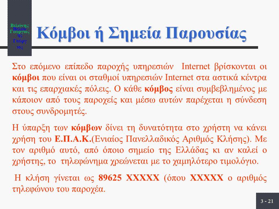 Βελώνης Γεώργιος 3 - 21 Κόμβοι ή Σημεία Παρουσίας Στο επόμενο επίπεδο παροχής υπηρεσιών Internet βρίσκονται οι κόμβοι που είναι οι σταθμοί υπηρεσιών Internet στα αστικά κέντρα και τις επαρχιακές πόλεις.