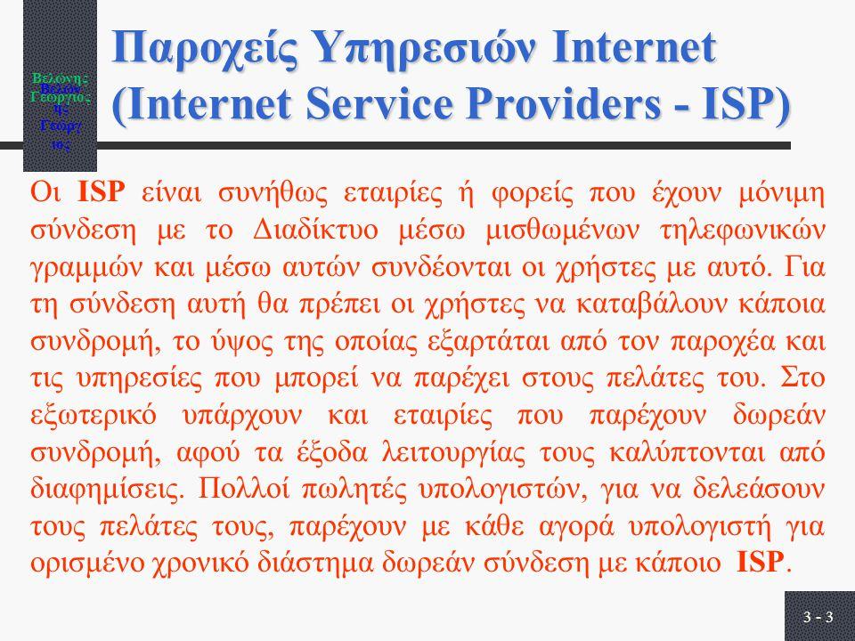 Βελώνης Γεώργιος 3 - 4 Εξοπλισμός Παροχέων Internet  Τηλεπικοινωνιακές γραμμές  Διαποδιαμορφωτές (Modems)  Επαναλήπτες (Repeaters)  Γέφυρες (Bridges)  Διανεμητές (Hubs)  Δρομολογητές (Routers)  Πύλες (Gateways)  Εξυπηρετητές (Servers)