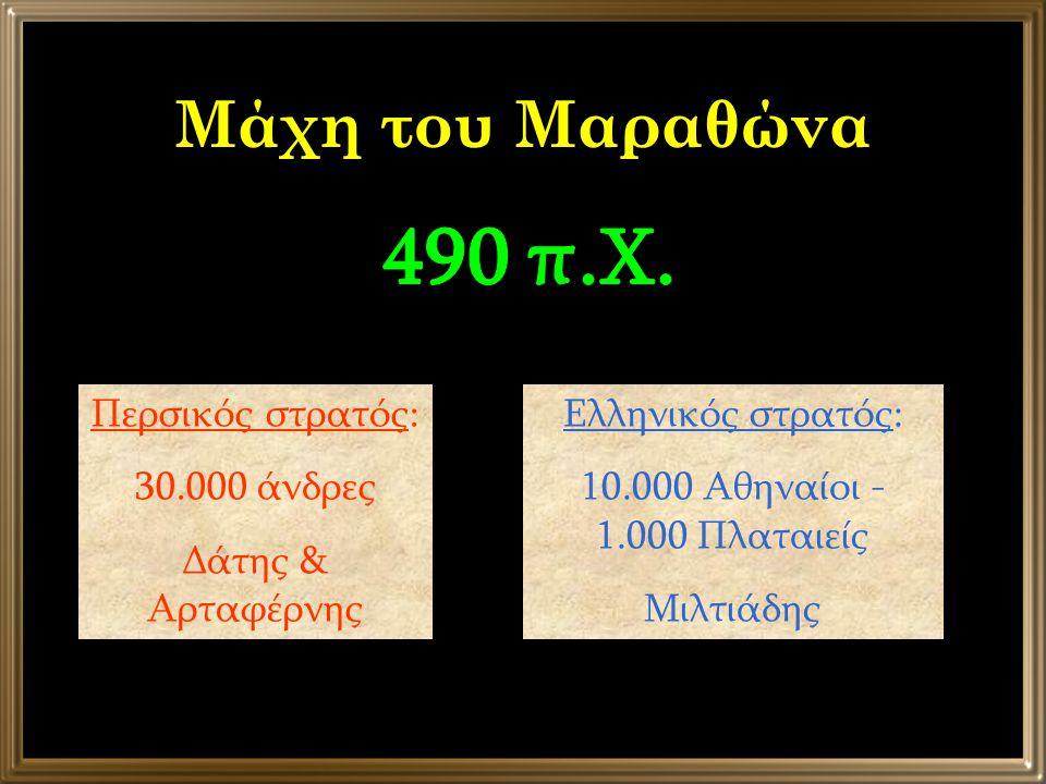 Μάχη του Μαραθώνα Περσικός στρατός: 30.000 άνδρες Δάτης & Αρταφέρνης Ελληνικός στρατός: 10.000 Αθηναίοι - 1.000 Πλαταιείς Μιλτιάδης