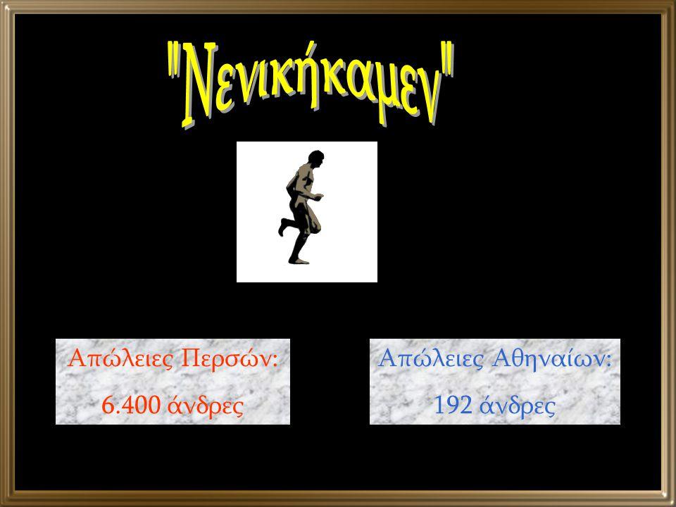 Απώλειες Περσών: 6.400 άνδρες Απώλειες Αθηναίων: 192 άνδρες