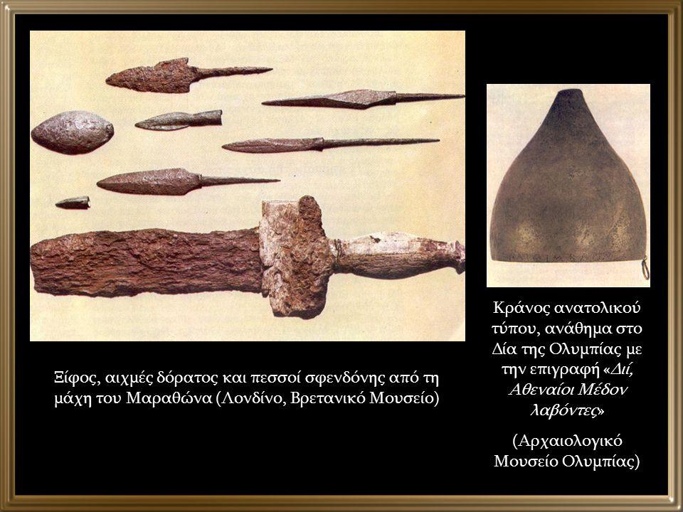 Ξίφος, αιχμές δόρατος και πεσσοί σφενδόνης από τη μάχη του Μαραθώνα (Λονδίνο, Βρετανικό Μουσείο) Κράνος ανατολικού τύπου, ανάθημα στο Δία της Ολυμπίας
