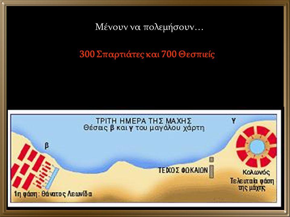 Μένουν να πολεμήσουν… 300 Σπαρτιάτες και 700 Θεσπιείς