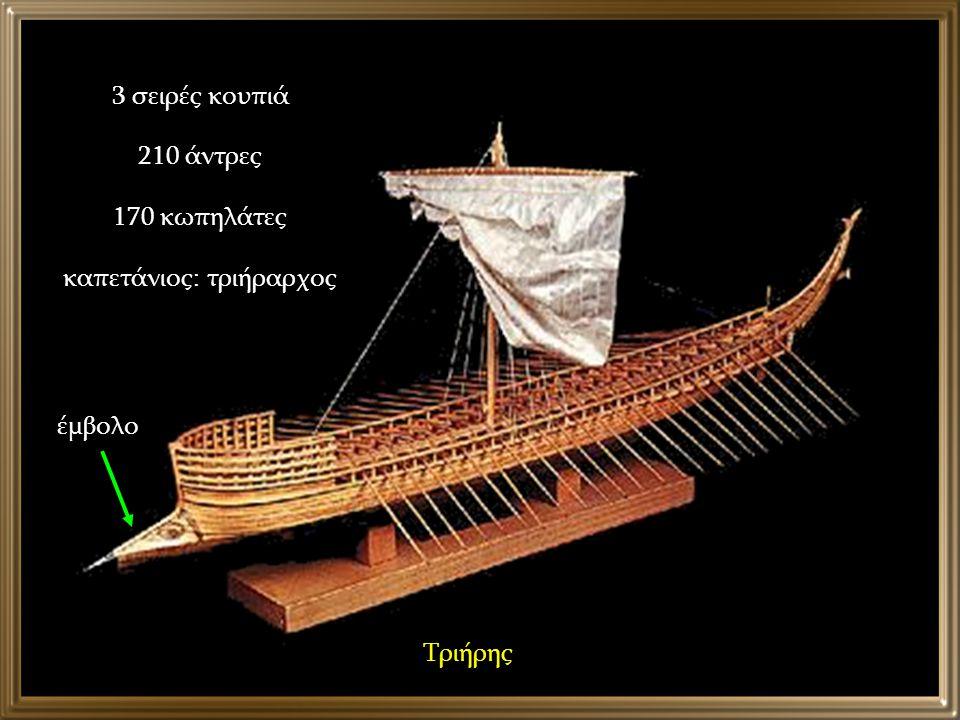 Τριήρης 3 σειρές κουπιά 210 άντρες 170 κωπηλάτες καπετάνιος: τριήραρχος έμβολο