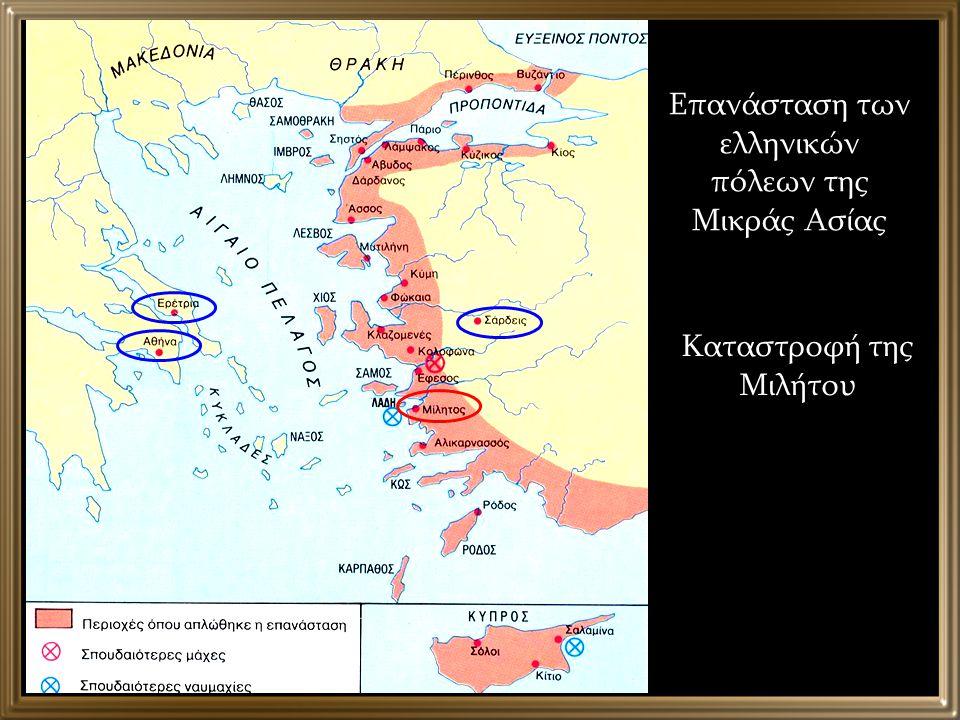 Επανάσταση των ελληνικών πόλεων της Μικράς Ασίας Καταστροφή της Μιλήτου