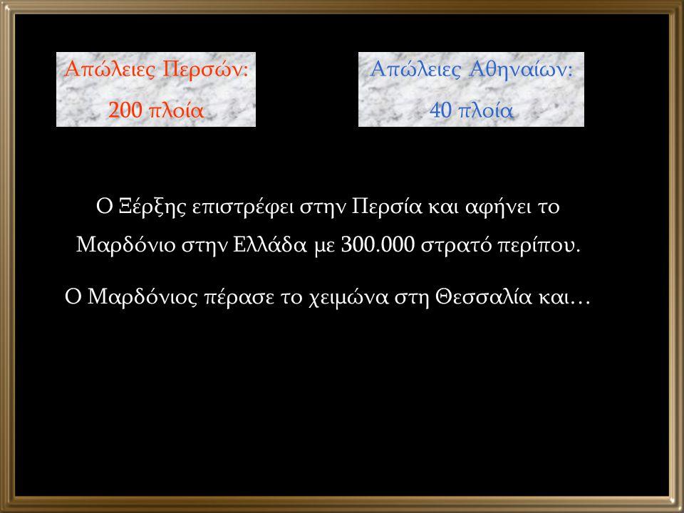 Απώλειες Περσών: 200 πλοία Απώλειες Αθηναίων: 40 πλοία Ο Ξέρξης επιστρέφει στην Περσία και αφήνει το Μαρδόνιο στην Ελλάδα με 300.000 στρατό περίπου. Ο