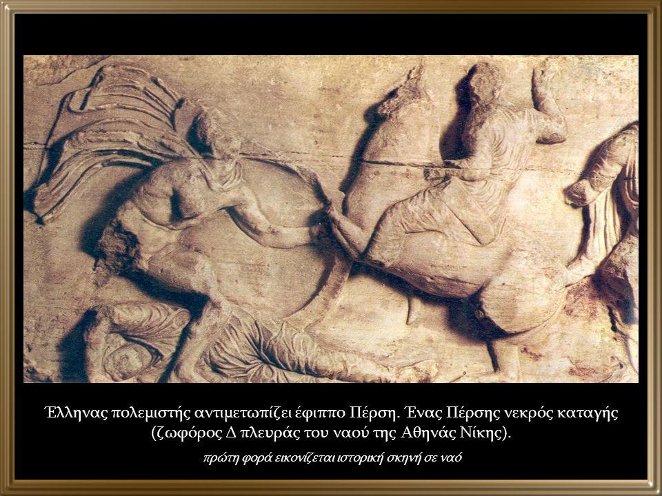 Έλληνας πολεμιστής αντιμετωπίζει έφιππο Πέρση. Ένας Πέρσης νεκρός καταγής (ζωφόρος Δ πλευράς του ναού της Αθηνάς Νίκης). πρώτη φορά εικονίζεται ιστορι
