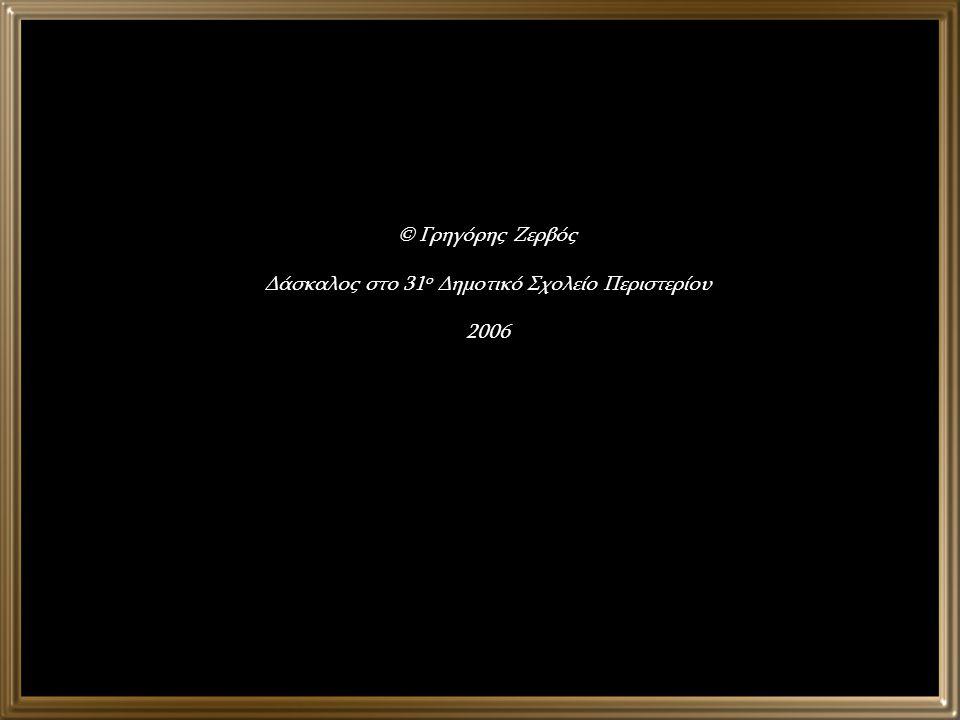 © Γρηγόρης Ζερβός Δάσκαλος στο 31 ο Δημοτικό Σχολείο Περιστερίου 2006