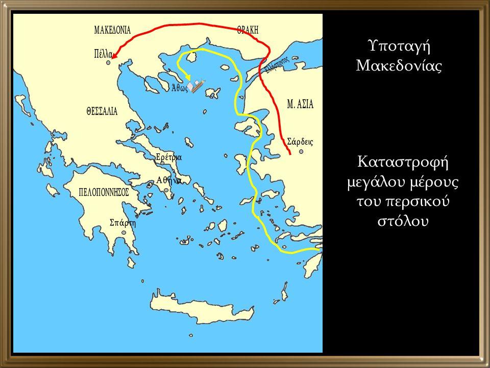 Υποταγή Μακεδονίας Καταστροφή μεγάλου μέρους του περσικού στόλου