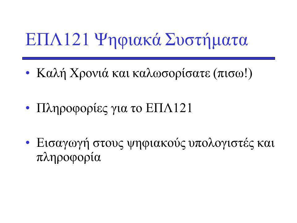 Binary Αριθμητικη (arithmetic) Αφαιρεση A-B Kρατουμ.(borrow) 0000000110 Α1011010110 Β10010-10011- Διαφορα(differ.)0010000011 Eπιβεβαιωση...