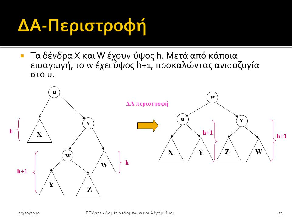 29/10/2010  Τα δένδρα Χ και W έχουν ύψος h.