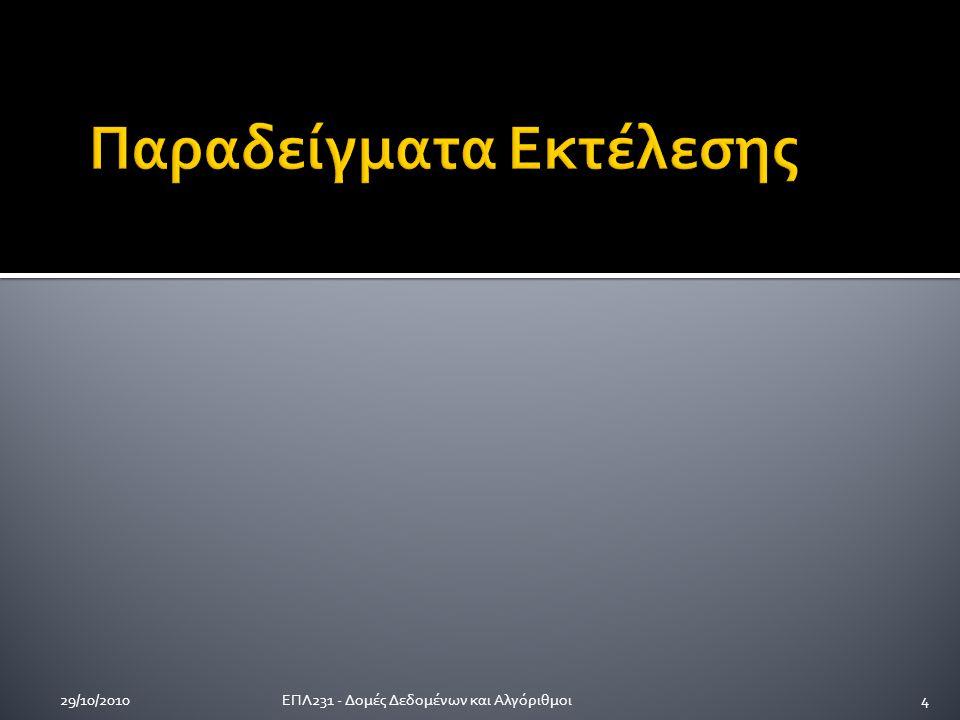 29/10/20104ΕΠΛ231 - Δομές Δεδομένων και Αλγόριθμοι