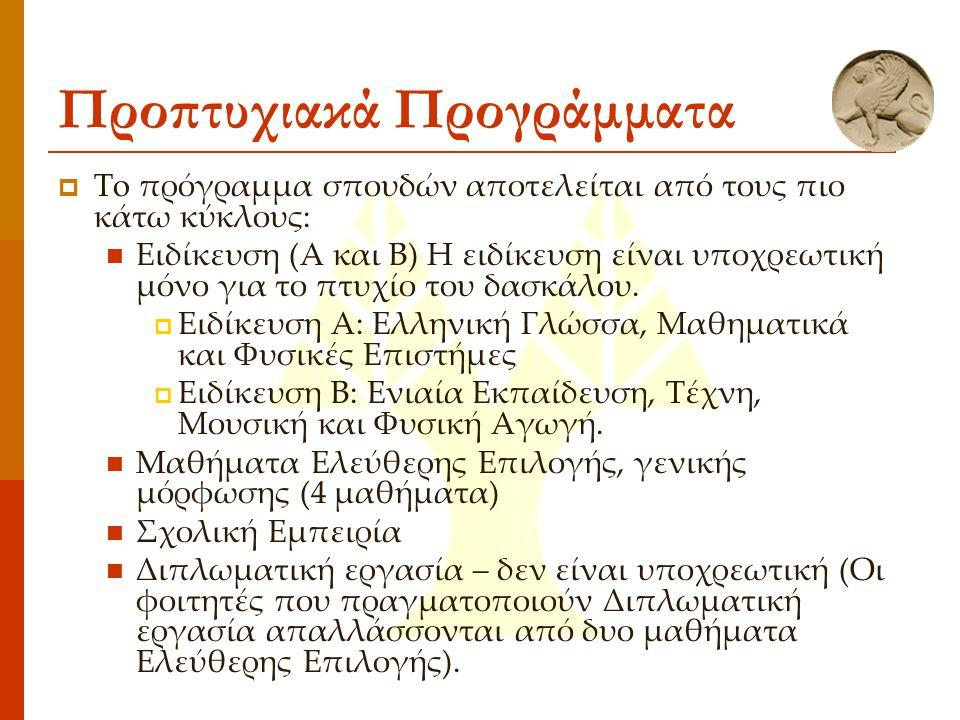 Προπτυχιακά Προγράμματα  To πρόγραμμα σπουδών αποτελείται από τους πιο κάτω κύκλους: Ειδίκευση (Α και Β) Η ειδίκευση είναι υποχρεωτική μόνο για το πτυχίο του δασκάλου.