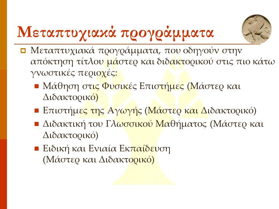 Μεταπτυχιακά προγράμματα  Μεταπτυχιακά προγράμματα, που οδηγούν στηv απόκτηση τίτλου μάστερ και διδακτορικού στις πιο κάτω γνωστικές περιοχές: Μάθηση στις Φυσικές Επιστήμες (Μάστερ και Διδακτορικό) Επιστήμες της Αγωγής (Μάστερ και Διδακτορικό) Διδακτική του Γλωσσικού Μαθήματος (Μάστερ και Διδακτορικό) Ειδική και Ενιαία Εκπαίδευση (Μάστερ και Διδακτορικό)