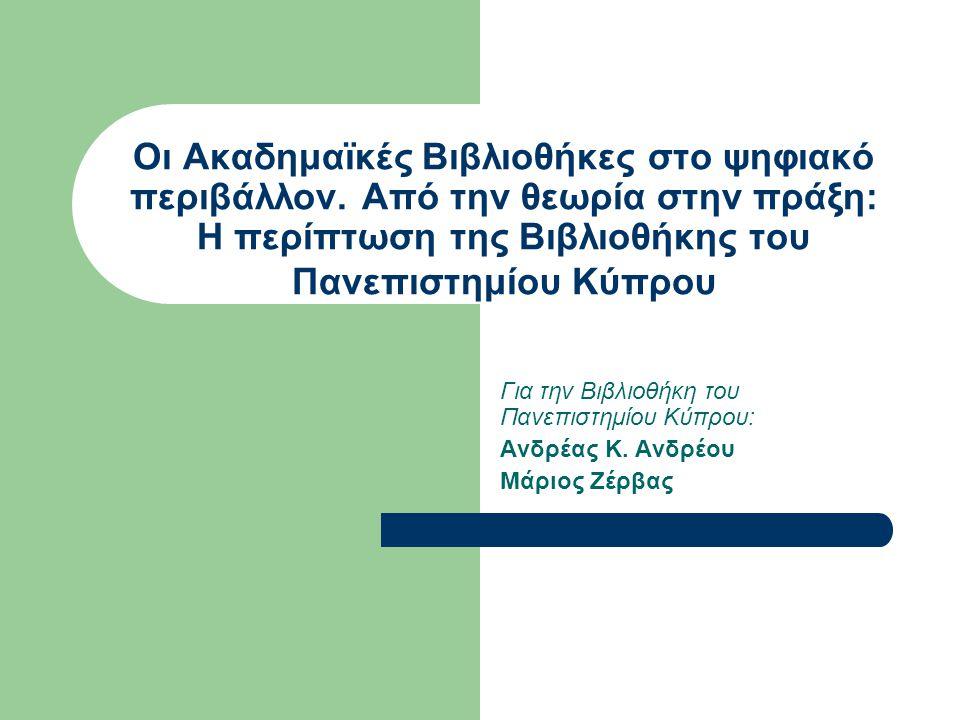 Οι Ακαδημαϊκές Βιβλιοθήκες στο ψηφιακό περιβάλλον. Από την θεωρία στην πράξη: Η περίπτωση της Βιβλιοθήκης του Πανεπιστημίου Κύπρου Για την Βιβλιοθήκη