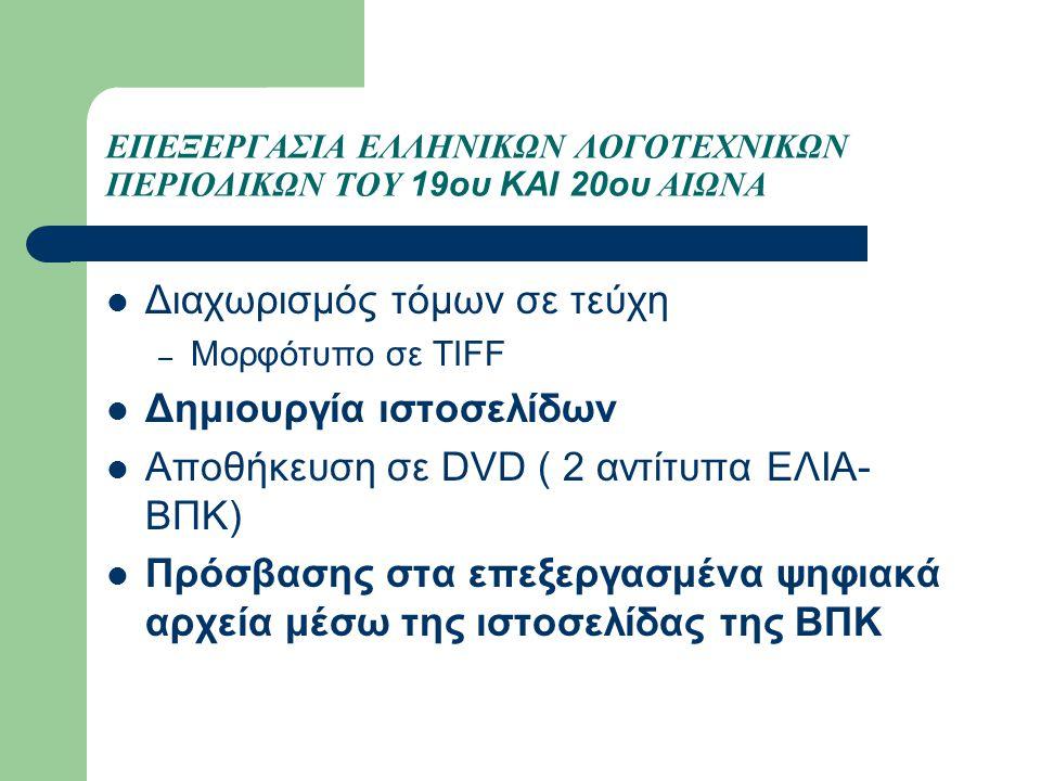 ΕΠΕΞΕΡΓΑΣΙΑ ΕΛΛΗΝΙΚΩΝ ΛΟΓΟΤΕΧΝΙΚΩΝ ΠΕΡΙΟΔΙΚΩΝ ΤΟΥ 19ου ΚΑΙ 20ου ΑΙΩΝΑ Διαχωρισμός τόμων σε τεύχη – Μορφότυπο σε TIFF Δημιουργία ιστοσελίδων Αποθήκευση σε DVD ( 2 αντίτυπα ΕΛΙΑ- ΒΠΚ) Πρόσβασης στα επεξεργασμένα ψηφιακά αρχεία μέσω της ιστοσελίδας της ΒΠΚ