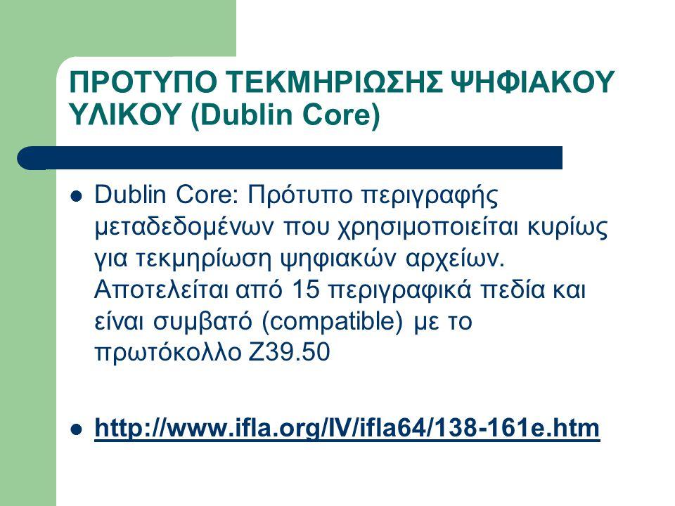 ΠΡΟΤΥΠΟ ΤΕΚΜΗΡΙΩΣΗΣ ΨΗΦΙΑΚΟΥ ΥΛΙΚΟΥ (Dublin Core) Dublin Core: Πρότυπο περιγραφής μεταδεδομένων που χρησιμοποιείται κυρίως για τεκμηρίωση ψηφιακών αρχείων.