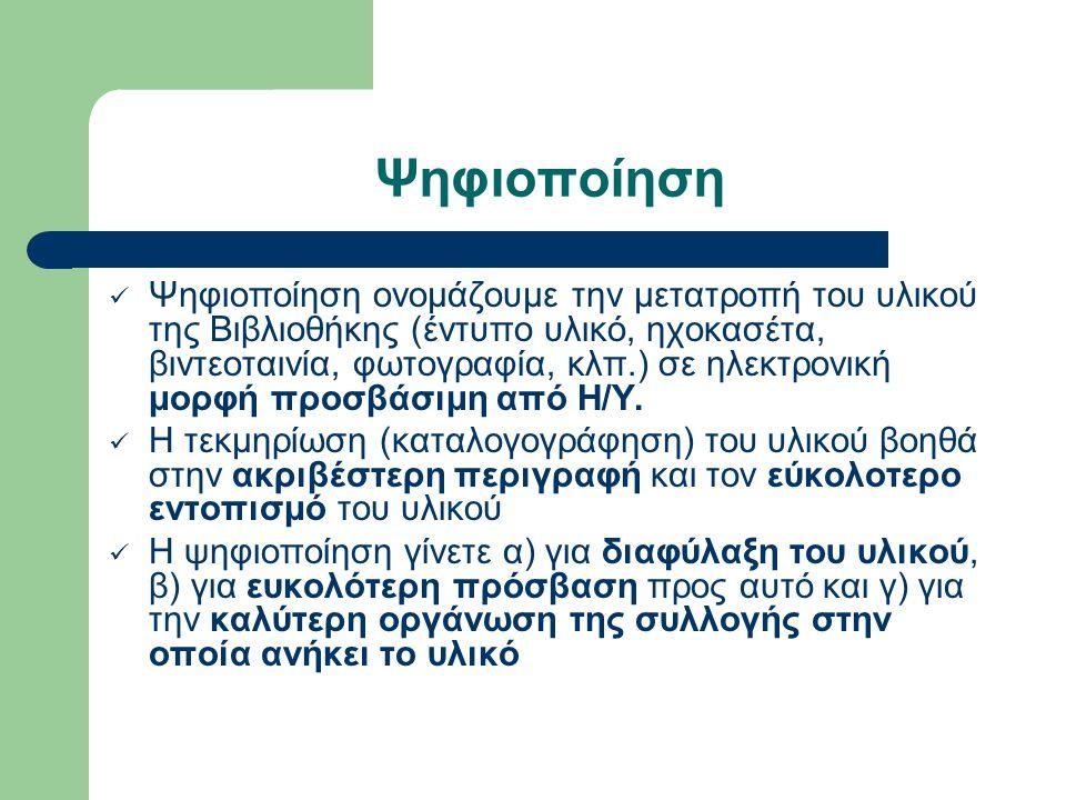 Ψηφιοποίηση Συλλογών από την Βιβλιοθήκη του Πανεπιστημίου Κύπρου ΔΗΜΙΟΥΡΓΙΑ ΨΗΦΙΑΚΗΣ ΒΙΒΛΙΟΘΗΚΗΣ ΤΩΝ ΑΡΧΕΙΩΝ ΤΟΥ ΚΕΝΤΡΟΥ ΕΠΙΣΤΗΜΟΝΙΚΩΝ ΕΡΕΥΝΩΝ ( KEE) ΚΑΤΑΛΟΓΟΓΡΑΦΗΣΗ ΤΗΣ ΣΥΛΛΟΓΗΣ ΤΗΣ ΠΟΤ ( ΠΑΓΚΥΠΡΙΑ ΟΡΓΑΝΩΣΗ ΤΥΦΛΩΝ) ΕΠΕΞΕΡΓΑΣΙΑ ΕΛΛΗΝΙΚΩΝ ΛΟΓΟΤΕΧΝΙΚΩΝ ΠΕΡΙΟΔΙΚΩΝ ΤΟΥ 19ου ΚΑΙ 20ου ΑΙΩΝΑ ΨΗΦΙΟΠΟΙΗΣΗ ΚΑΙ ΔΗΜΙΟΥΡΓΙΑ ΨΗΦΙΑΚΗΣ ΣΥΛΛΟΓΗΣ ΤΩΝ ΑΡΧΕΙΩΝ ΤΟΥ ΣΙΜΑΕ ΓΙΑ ΤΟΝ ΑΓΩΝΑ ΤΗΣ ΕΟΚΑ ΨΗΦΙΟΠΟΙΗΣΗ ΚΑΙ ΔΗΜΙΟΥΡΓΙΑ ΨΗΦΙΑΚΗΣ ΣΥΛΛΟΓΗΣ ΜΕ ΤΑ SLIDES ΤΗΣ ΕΜΑ ΨΗΦΙΟΠΟΙΗΣΗ ΚΑΙ ΔΗΜΙΟΥΡΓΙΑ ΨΗΦΙΑΚΗΣ ΣΥΛΛΟΓΗΣ ΑΠΌ ΑΡΘΡΑ ΕΦΗΜΕΡΙΔΩΝ ΣΕ ΣΥΝΕΡΓΑΣΙΑ ΜΕ ΤΟ ΙΣΑ ΜΕΛΕΤΗ ΓΙΑ ΤΗΝ ΟΡΓΑΝΩΣΗ, ΣΥΝΤΗΡΗΣΗ ΚΑΙ ΨΗΦΙΟΠΟΙΗΣΗ ΡΑΔΙΟΤΗΛΕΟΠΤΙΚΩΝ ΑΡΧΕΙΩΝ ΡΙΚ ΥΠΗΡΕΣΙΕΣ ΓΙΑ ΤΥΦΛΟΥΣ ΧΡΗΣΤΕΣ