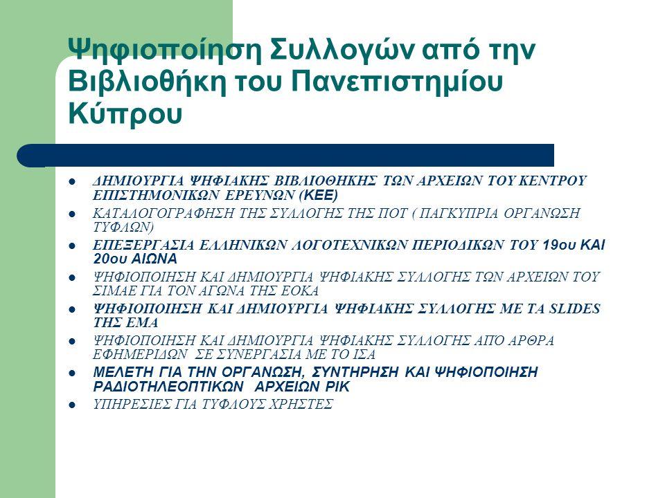 Εργαστήριο Ψηφιοποίησης Βιβλιοθήκης Πανεπιστημίου Κύπρου Σταθμός ψηφιοποίησης ηχητικού υλικού Σταθμός ψηφιοποίησης slides Σταθμός αποθήκευσης ψηφιακού υλικού Σταθμός ψηφιοποίησης microfilm Server ABEKT Server Greenstone