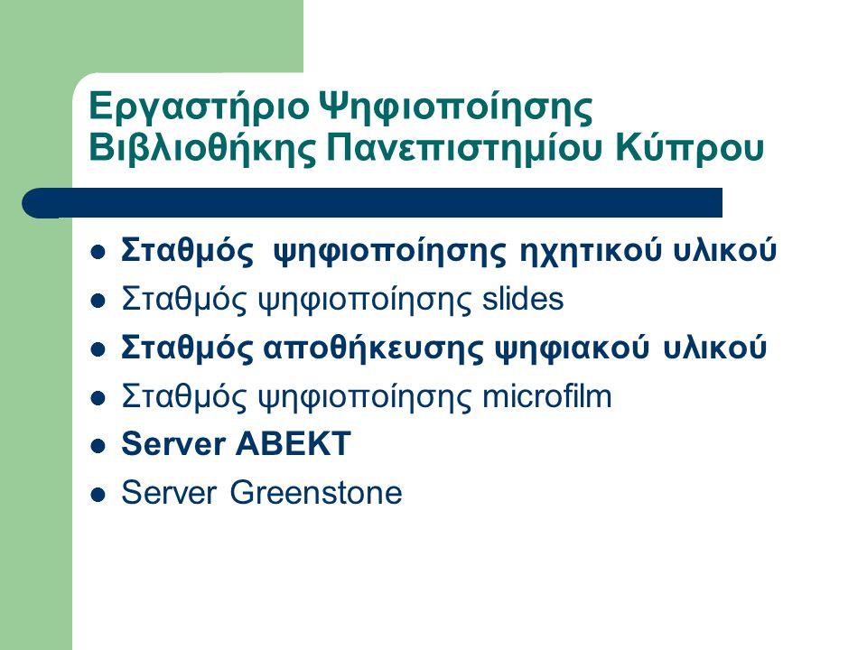 Εργαστήριο Ψηφιοποίησης Βιβλιοθήκης Πανεπιστημίου Κύπρου Σταθμός ψηφιοποίησης ηχητικού υλικού Σταθμός ψηφιοποίησης slides Σταθμός αποθήκευσης ψηφιακού