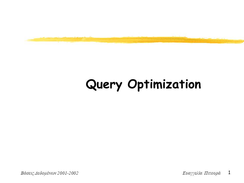 Βάσεις Δεδομένων 2001-2002 Ευαγγελία Πιτουρά 1 Query Optimization