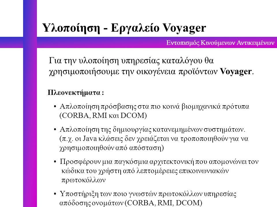 Εντοπισμός Κινούμενων Αντικειμένων Υλοποίηση - Εργαλείο Voyager Για την υλοποίηση υπηρεσίας καταλόγου θα χρησιμοποιήσουμε την οικογένεια προϊόντων Voyager.