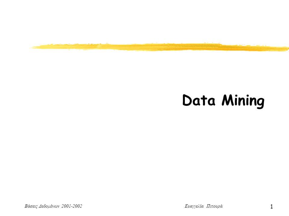 Βάσεις Δεδομένων 2001-2002 Ευαγγελία Πιτουρά 1 Data Mining