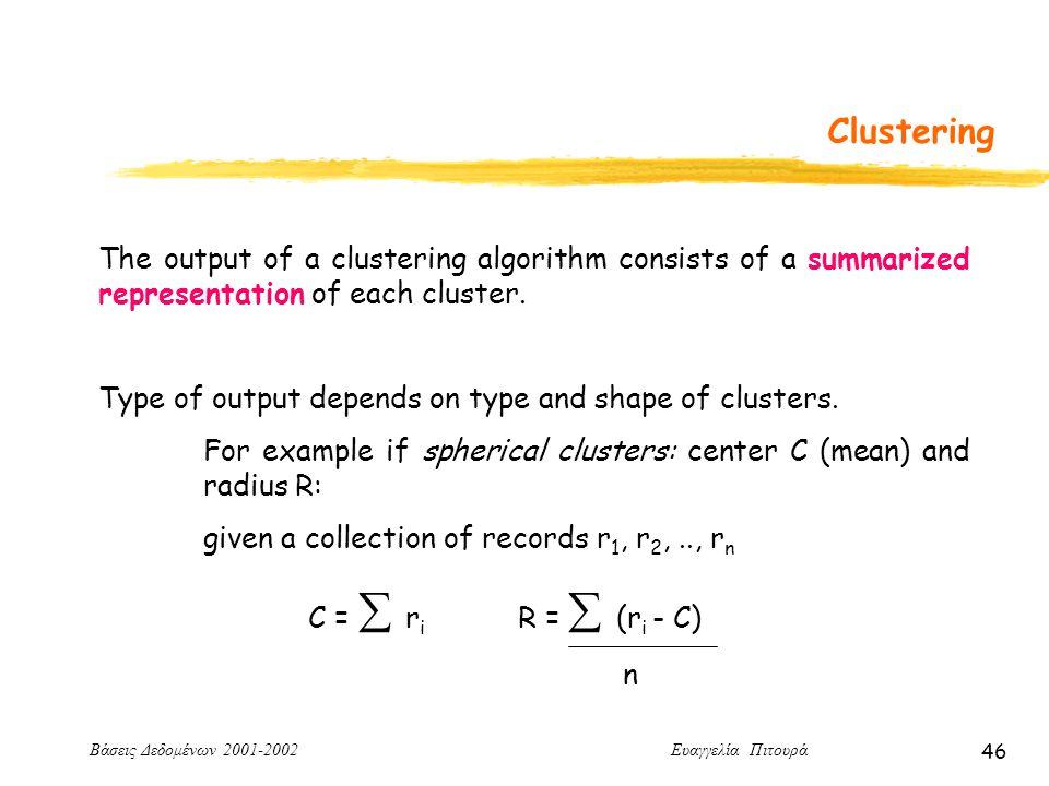 Βάσεις Δεδομένων 2001-2002 Ευαγγελία Πιτουρά 46 Clustering The output of a clustering algorithm consists of a summarized representation of each cluster.