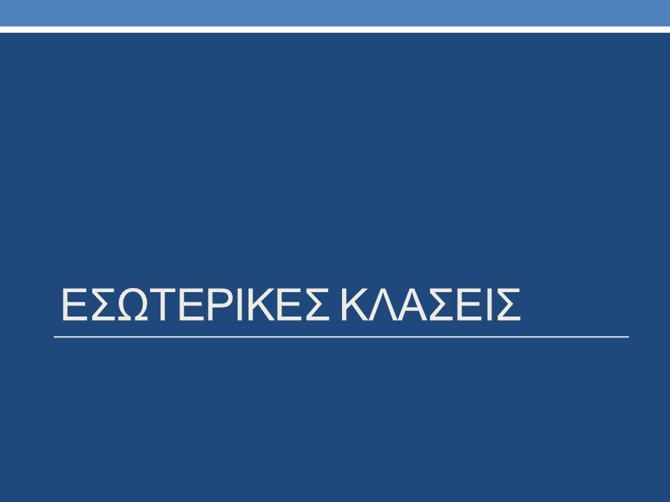 ΕΣΩΤΕΡΙΚΕΣ ΚΛΑΣΕΙΣ