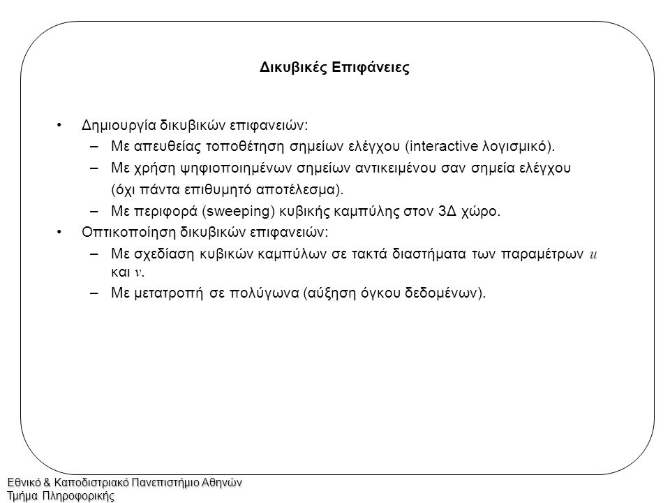 Εθνικό & Καποδιστριακό Πανεπιστήμιο Αθηνών Τμήμα Πληροφορικής Δικυβικές Επιφάνειες Δημιουργία δικυβικών επιφανειών: –Με απευθείας τοποθέτηση σημείων ε